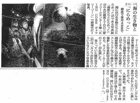AsahiShimbun20110823.jpg