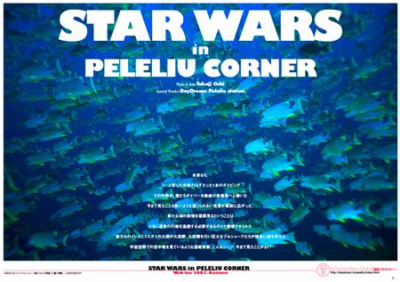 200707_peleliu_starwars_500px.jpg