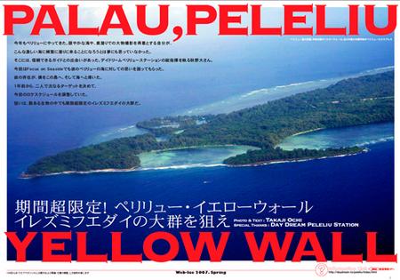 200707_peleliu_yellowwall_500px.jpg