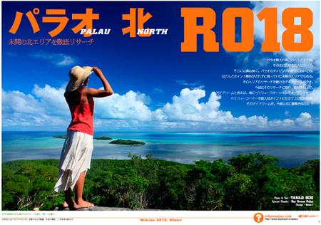 201010_palau_r018_500px.jpg